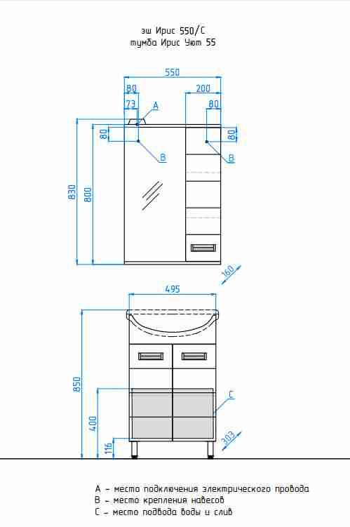 Style Line Мебель для ванной Ирис 55