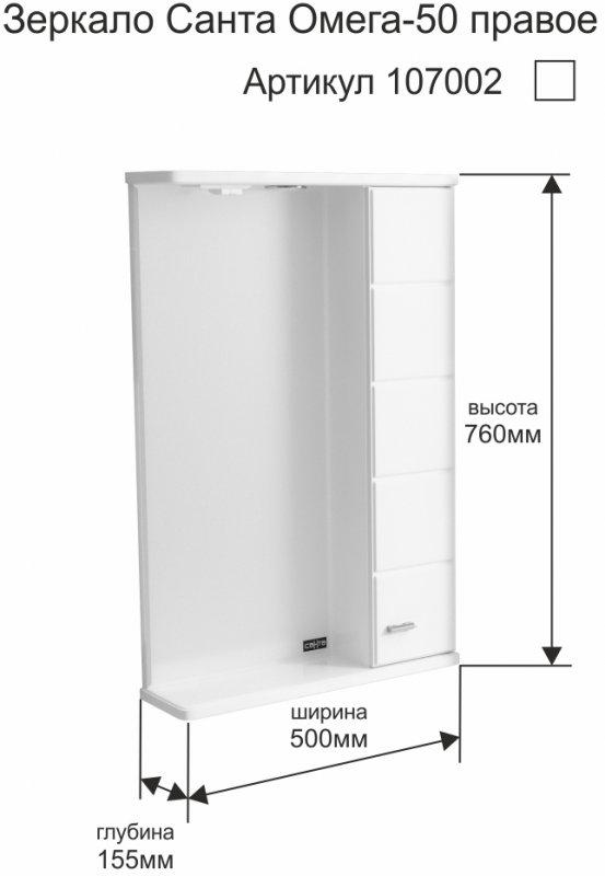 СанТа Мебель для ванной Омега 50 R напольная
