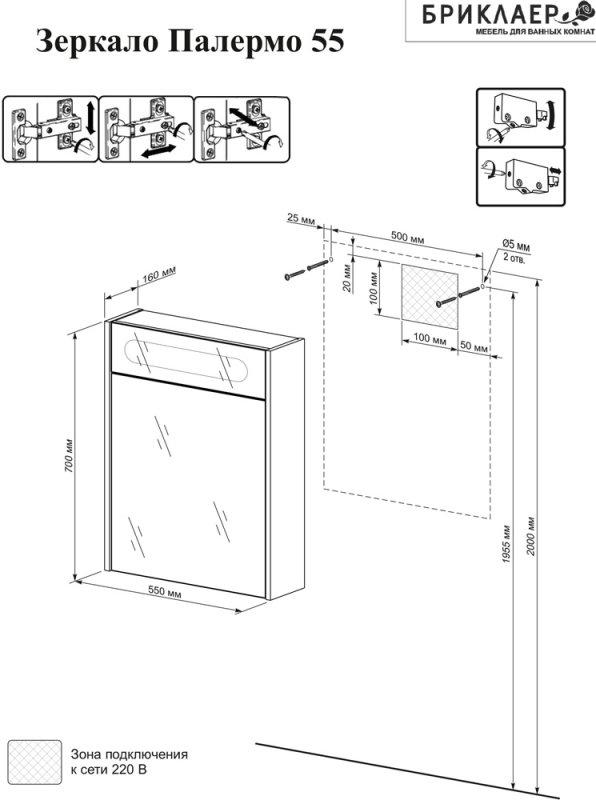 Бриклаер Мебель для ванной Палермо 55